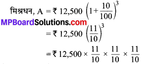 MP Board Class 8th Maths Solutions Chapter 8 राशियों की तुलना Ex 8.3 8