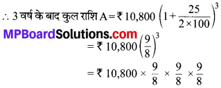 MP Board Class 8th Maths Solutions Chapter 8 राशियों की तुलना Ex 8.3 1