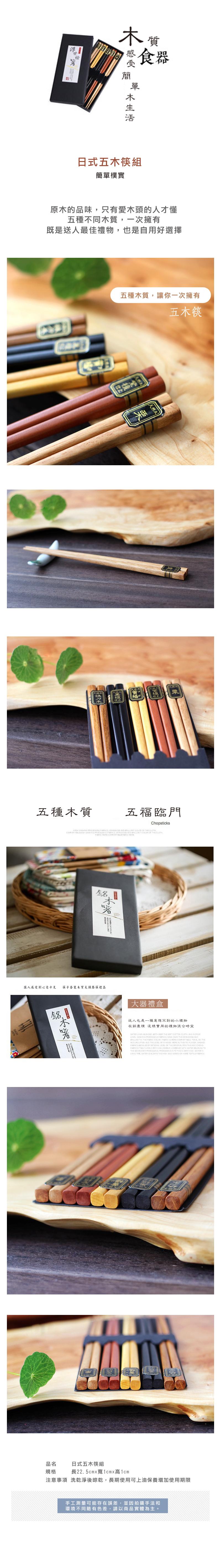 日式五木筷組