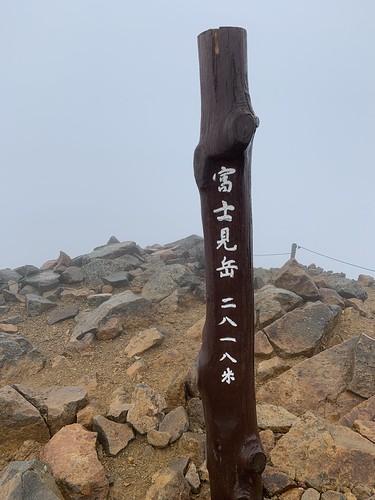 富士見岳(乗鞍岳)