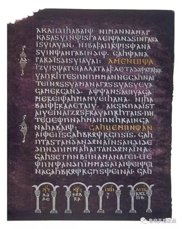 36 Готская Библия Ульфилы IVв. Кодекс VI в