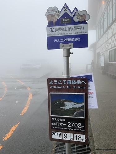 乗鞍岳(畳平)