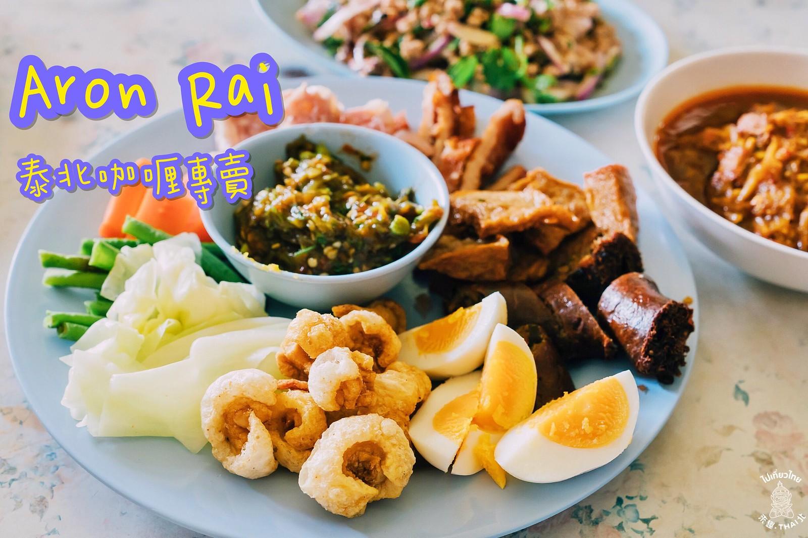 清邁超過60年老泰北餐廳『Aroon Rai』