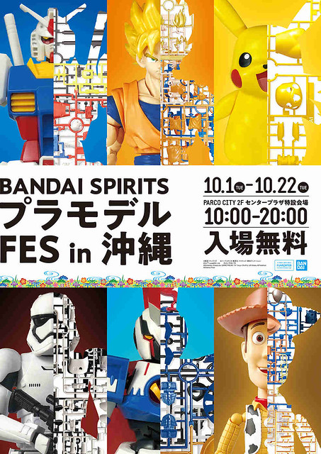 BANDAI SPIRITS Plastic Model FES in Okinawa