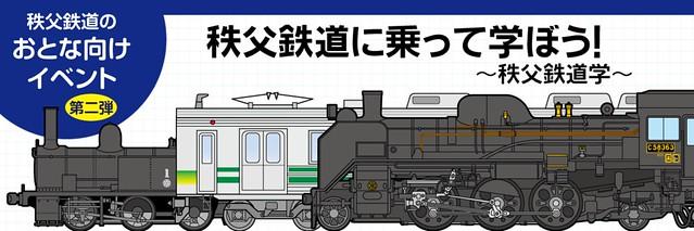 10/12(土)・20(日)秩父鉄道に乗って学ぼう!~秩父鉄道学~