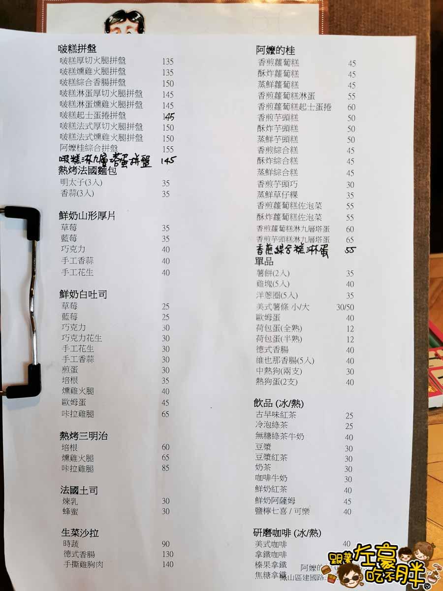 阿嬤的桂鳳山美食-9