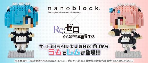 雷姆&拉姆積木化!nanoblock 《Re:從零開始的異世界生活》萌萌登場《Re:ゼロから始める異世界生活》キャラナノ レム&ラム