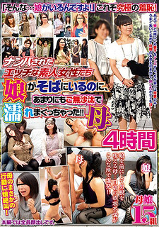 SGSR-240 Naughty Naughty Amateur Women Even Though Their Daughters Are By Their Side, They Got Wet Too Wet! !4 Hours Mother