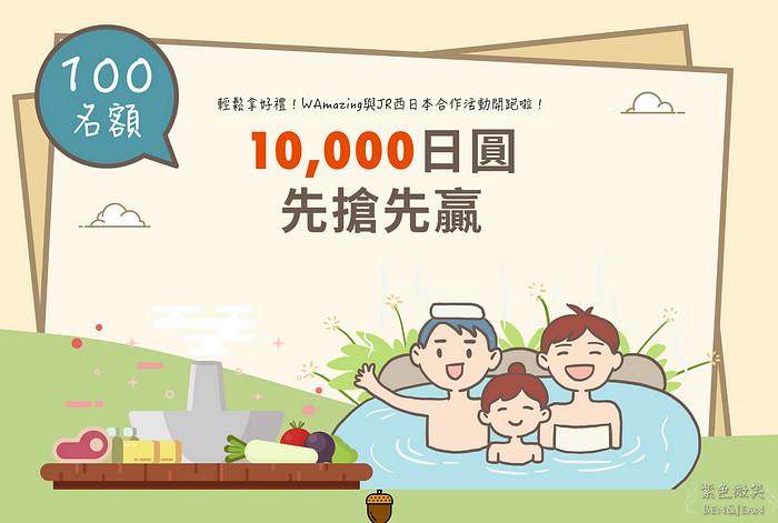 JR西日本系列周遊券X全新電子車票購票平台 (WAmazing 網站)~好禮一萬日圓大放送(限定前100名)