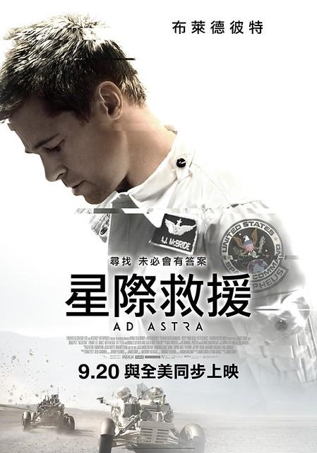 2019.09.20 星際救援Ad Astra Movie posters & stills, Sep 19. 2019