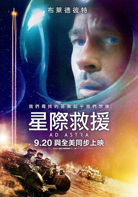 2019.09.20 星際救援Ad Astra Movie posters & stills, Sep 19. 2019