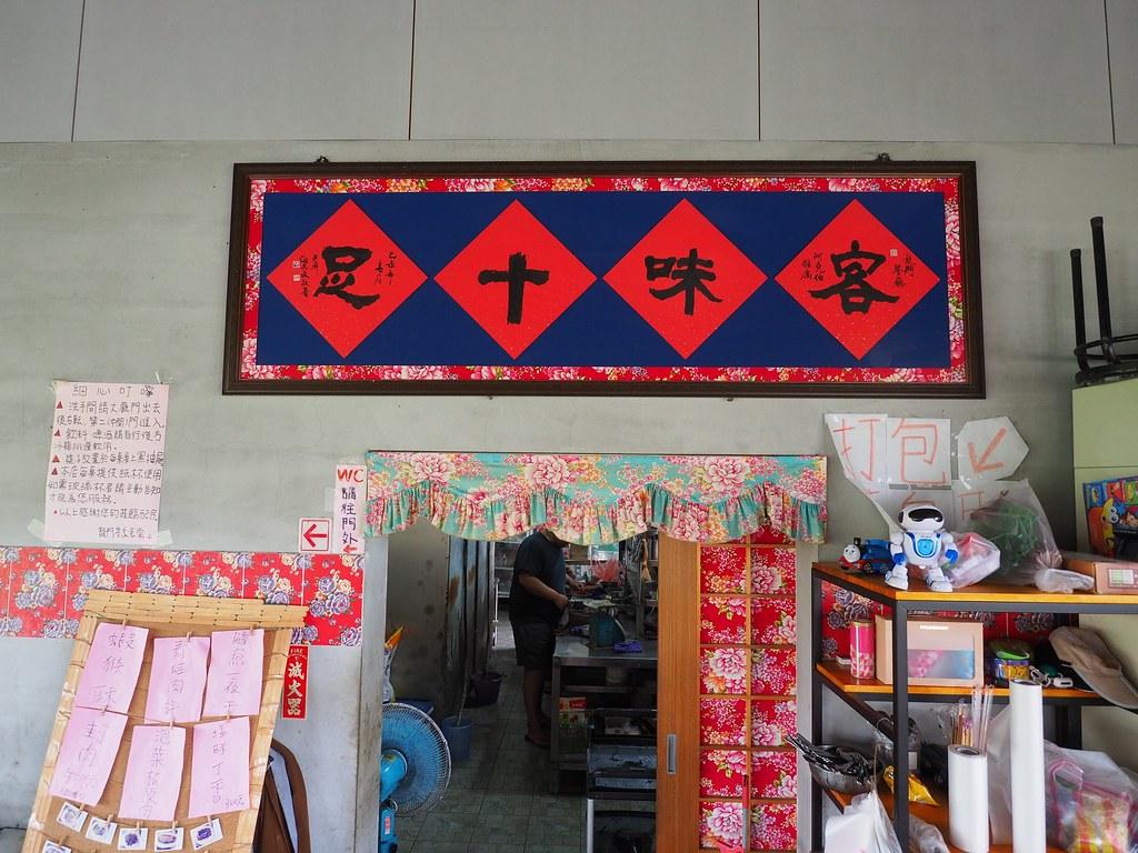 屏東內埔龍門客家食堂 (2)