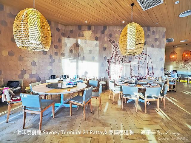 上味泰餐館 savoey terminal 21 pattaya 泰國芭達雅