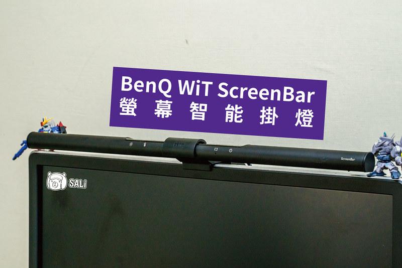 BenQ-智能掛燈