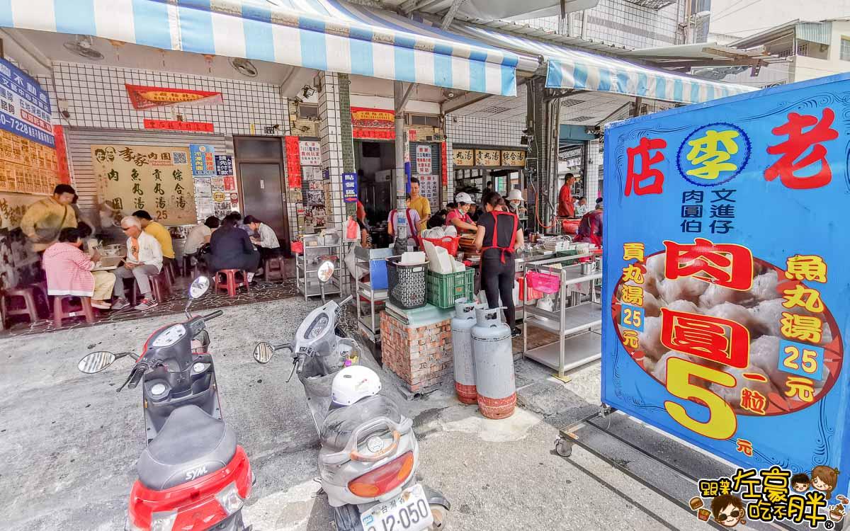 5元肉圓李家肉圓瑞興路(鳳山美食)-18