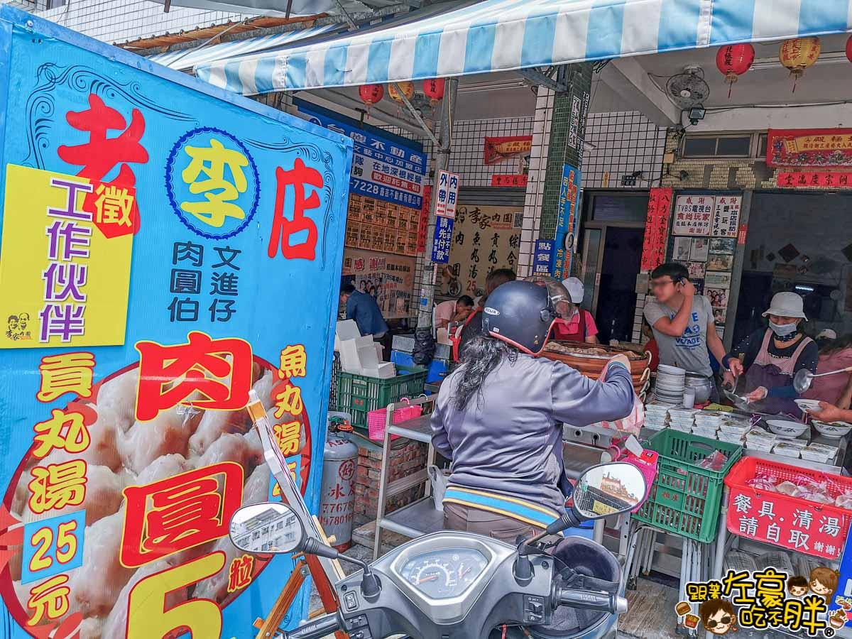 5元肉圓李家肉圓瑞興路(鳳山美食)-2