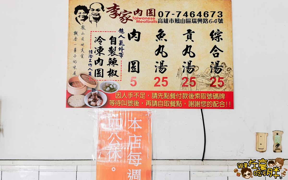 5元肉圓李家肉圓瑞興路(鳳山美食)-17