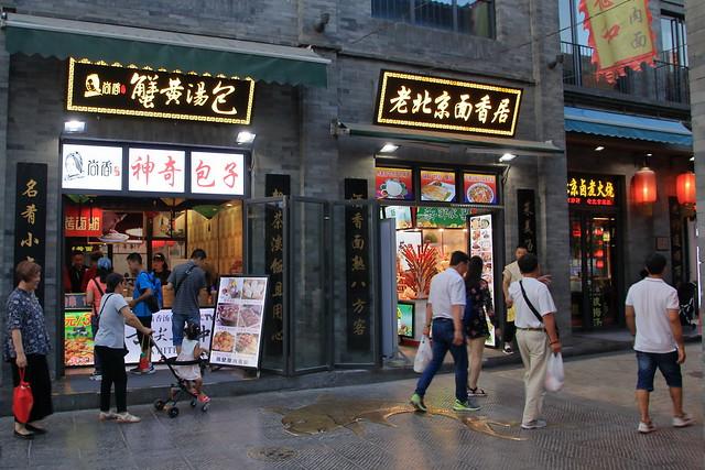 北京 前門大街 Beijing, China