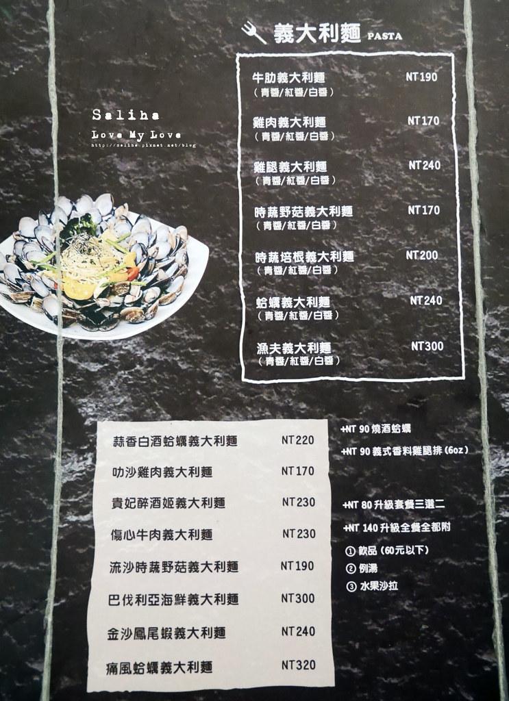 台北西門町美食餐廳推薦顛倒餐廳菜單價位訂位menu價目表 (3)