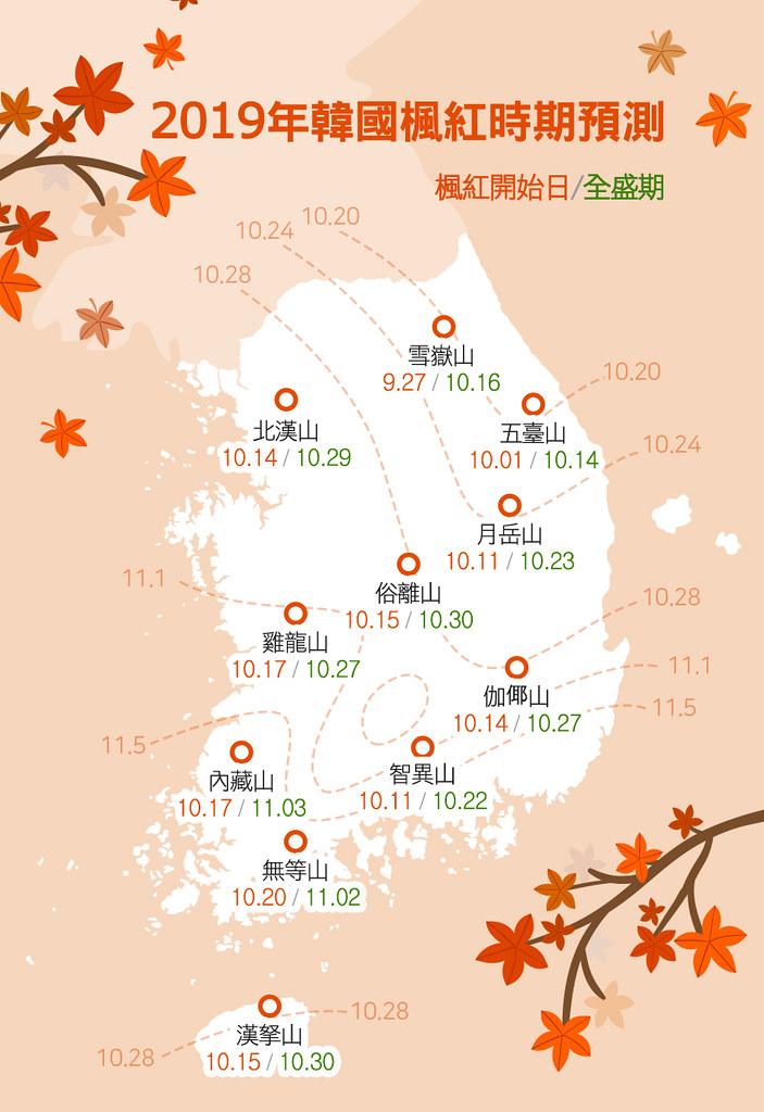 【2020韓國楓葉】賞楓時間預測|首爾釜山地點(內藏山、馬耳山、雪嶽山等地)1-2日團整理 @GINA環球旅行生活