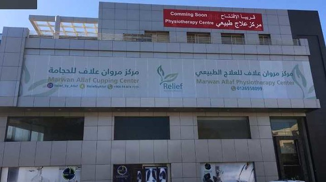 5351 Top 6 best Hijama centers in Jeddah 06