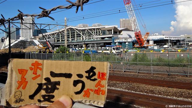 国道15号線(旧東海道)からの「高輪ゲートウェイ駅」(撮影:筆者)
