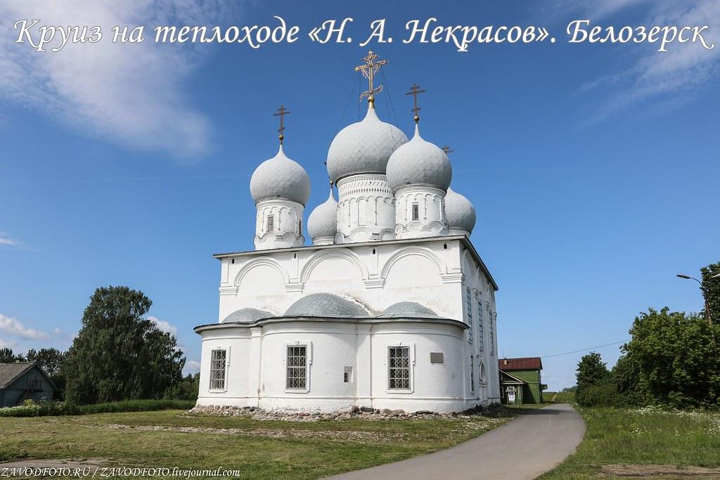 Круиз на теплоходе «Н. А. Некрасов». Белозерск