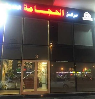 5351 Top 6 best Hijama centers in Jeddah 03