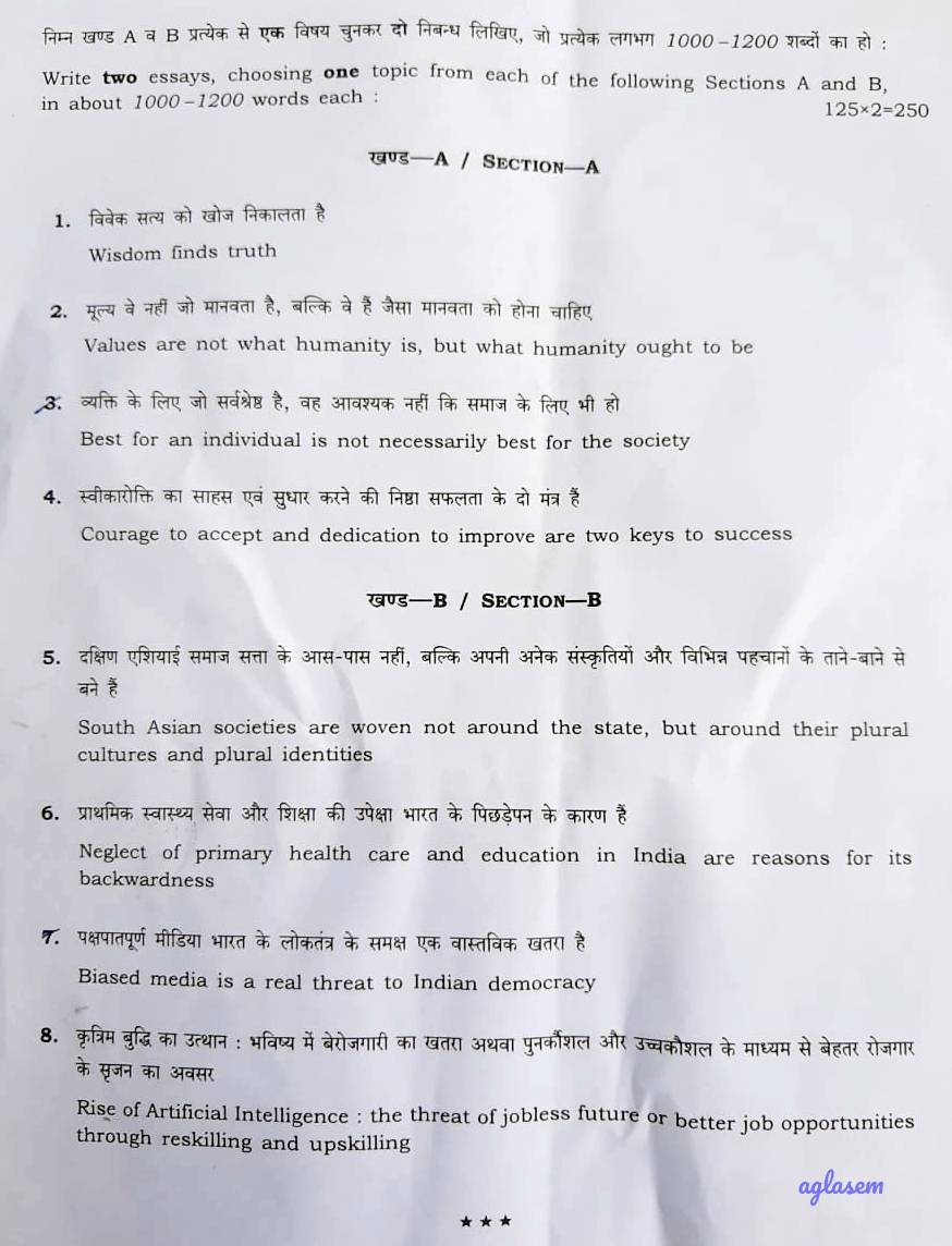 English Is My Second Language Essay  Essay On Newspaper In Hindi also Thesis Statement For Analytical Essay Upsc Mains Essay Paper  Had These  Questions On Essay  Business Argumentative Essay Topics