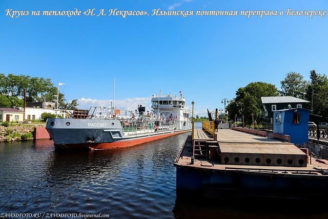 Круиз на теплоходе «Н. А. Некрасов». Ильинская понтонная переправа в Белозерске