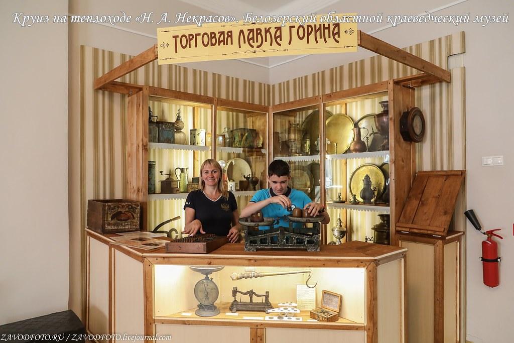 Круиз на теплоходе «Н. А. Некрасов». Белозерский областной краеведческий музей