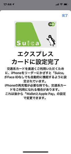 iphone11 Pro settings JRE card Suica