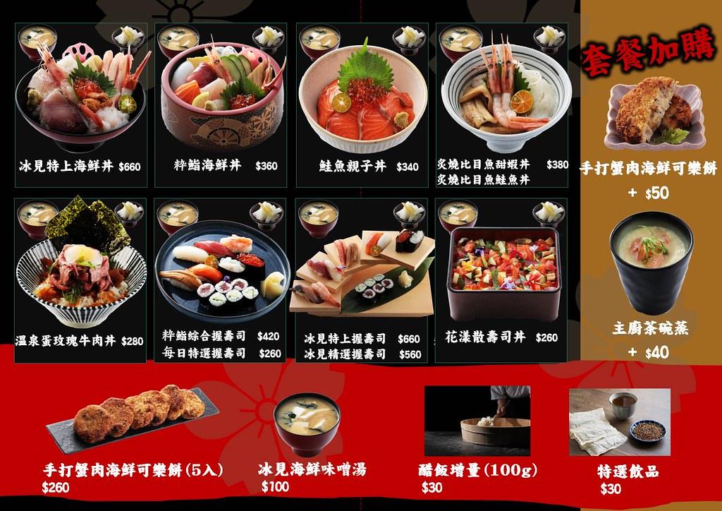 A3 menu0915