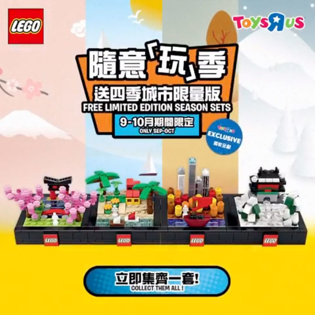 This year's Toys R Us Bricktober sets revealed