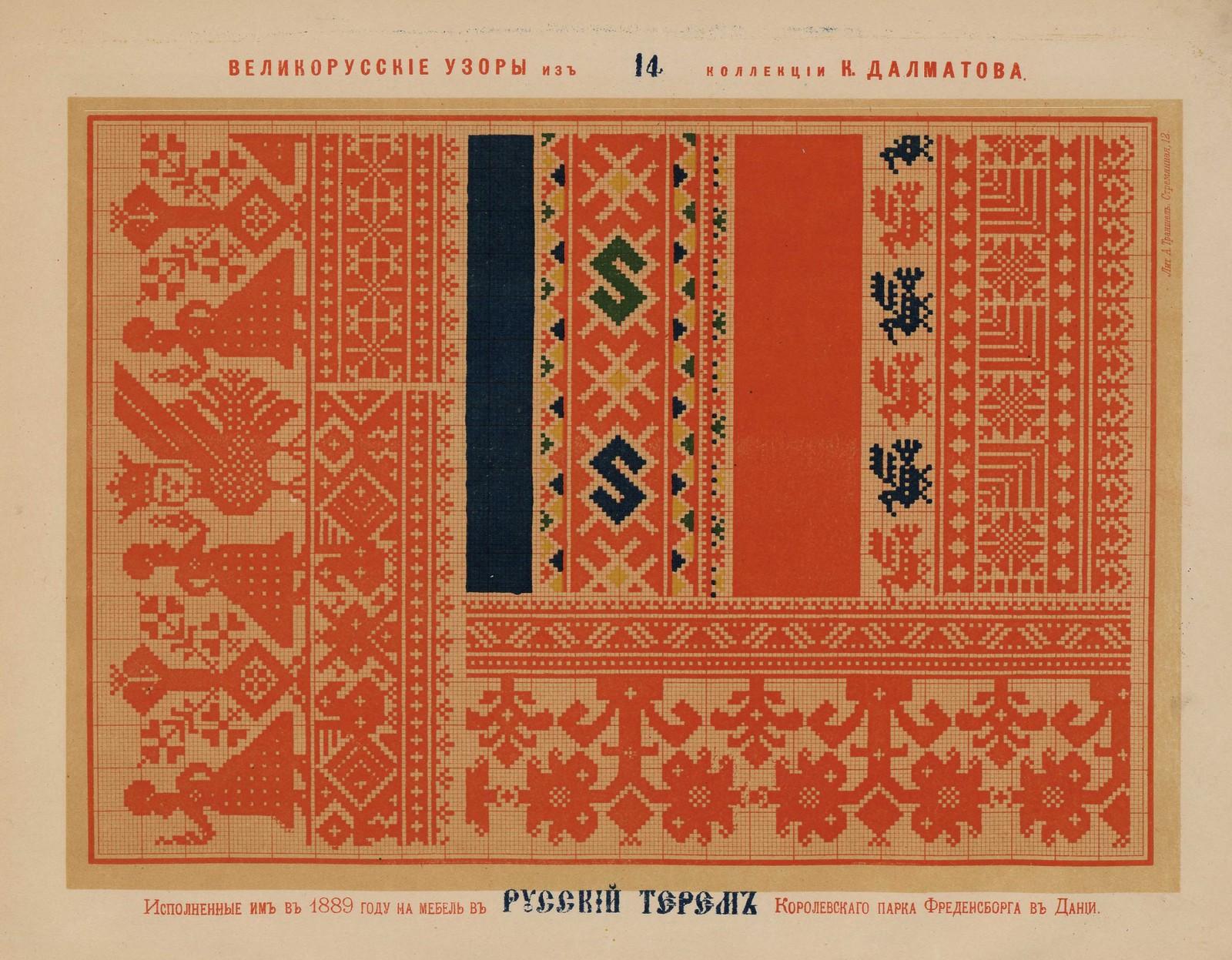 russkie-vyshivki-1889-016