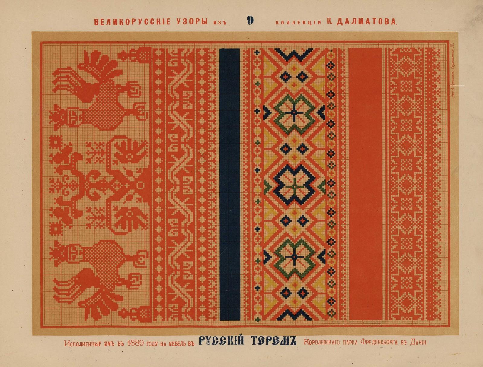 russkie-vyshivki-1889-011