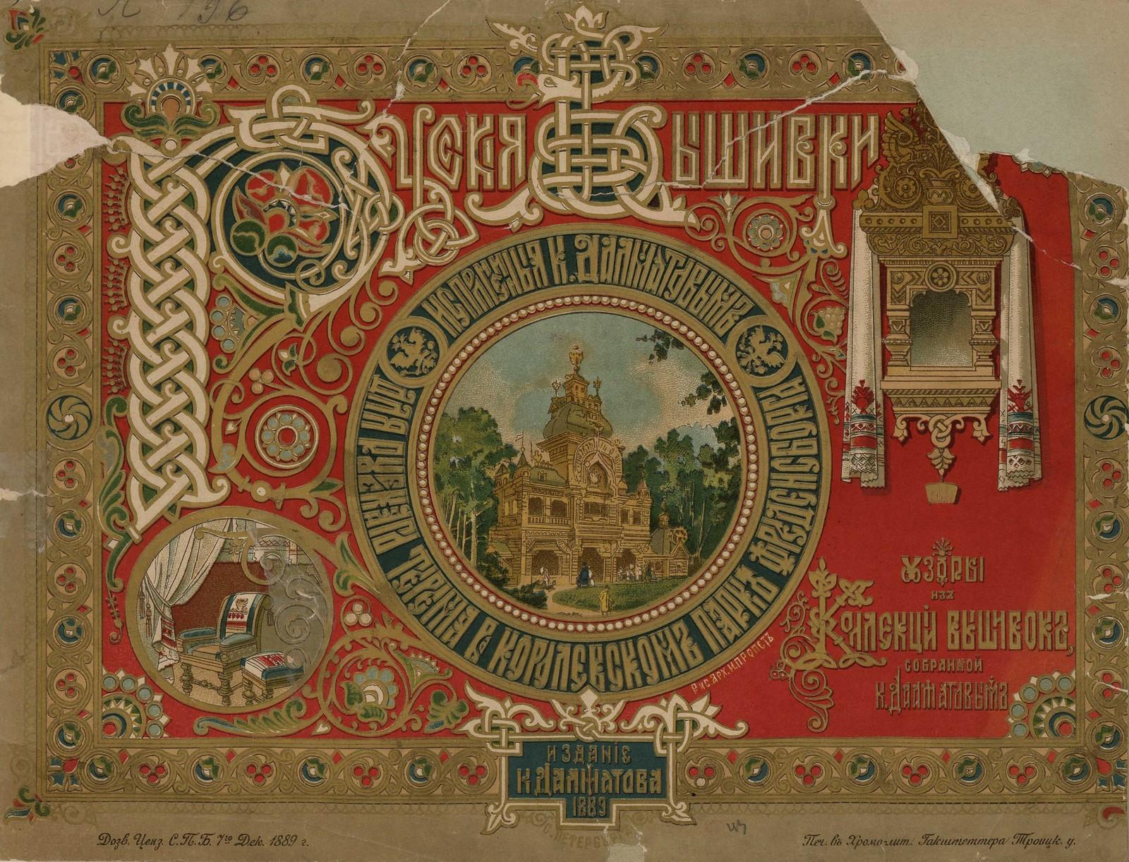 russkie-vyshivki-1889-001