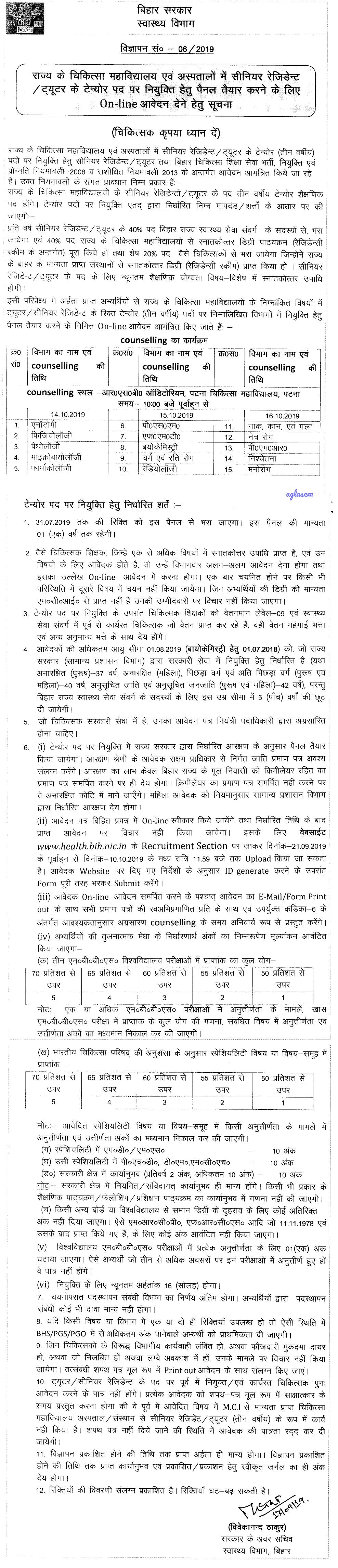 Bihar Health Department recruitment 2019 online application form out for 1056 SR, Tutor vacancies; Apply now @ health.bih.nic.in