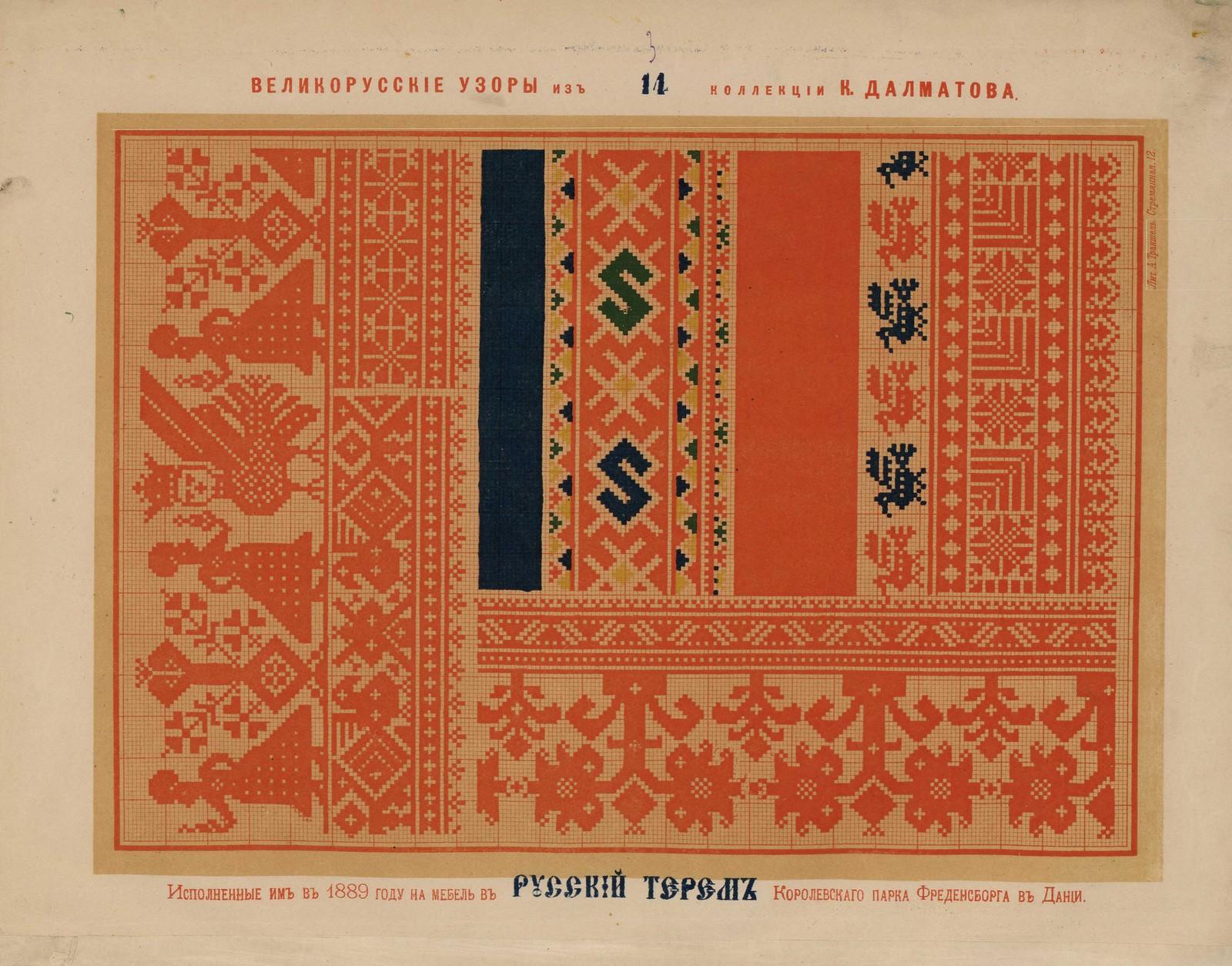 russkie-vyshivki-1889-005