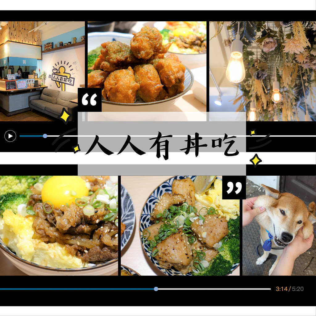 2019.09人人有丼吃