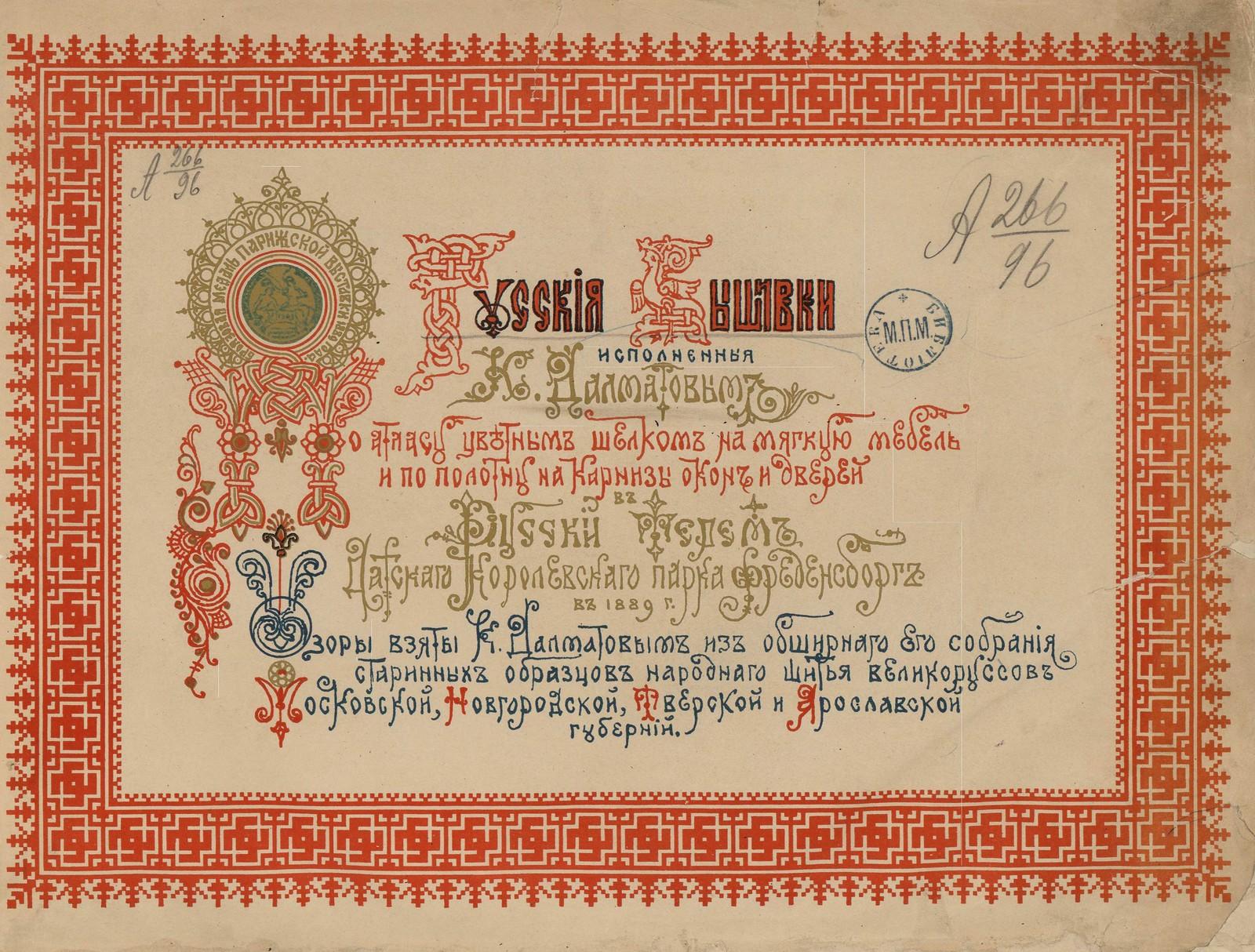 russkie-vyshivki-1889-002