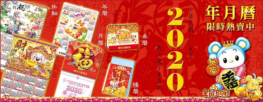 2020年月曆