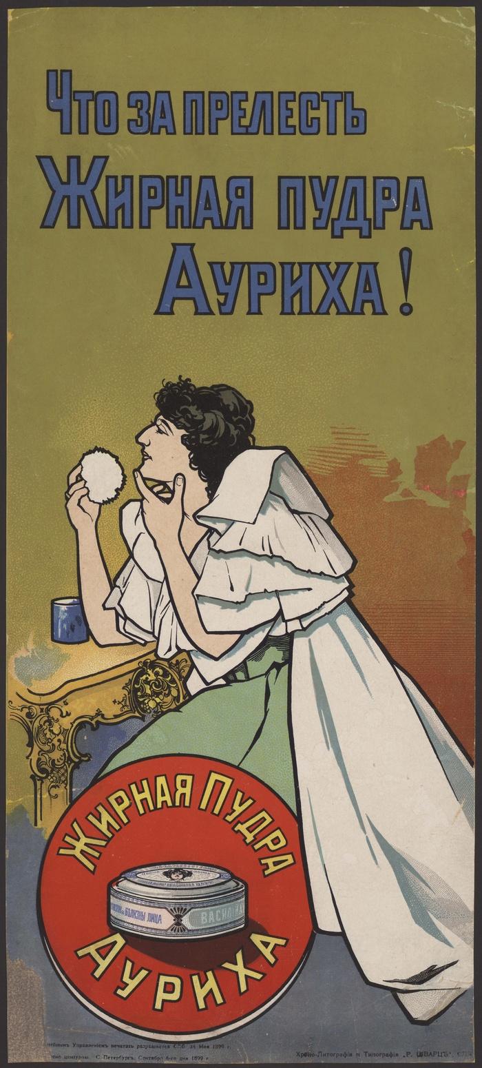 1899. Что за прелесть жирная пудра Ауриха!