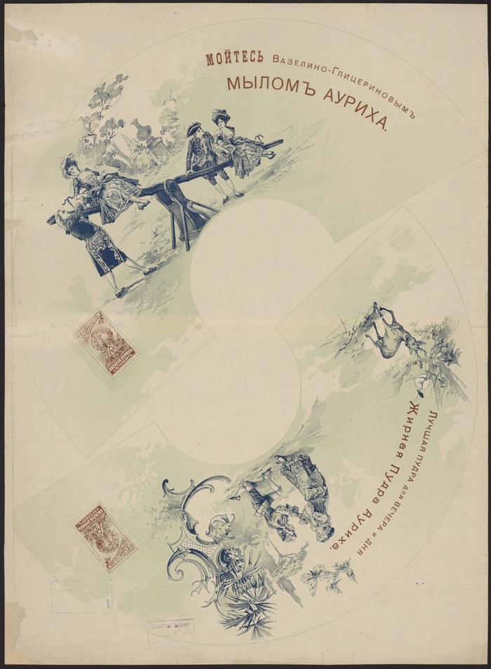 1899. Мойтесь Вазелино-Глицериновым мылом Ауриха