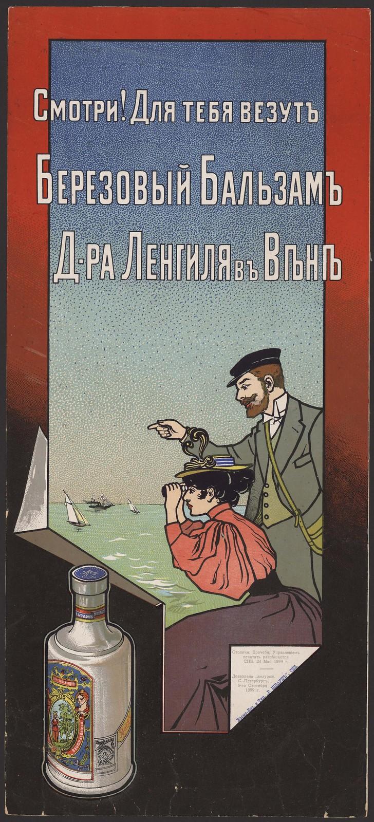 1899. Смотри! Для тебя везут Березовый Бальзам Д-ра Ленгиля в Вене