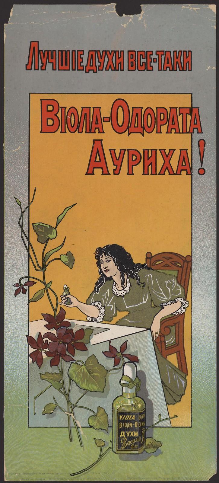 1899. Лучшие духи все-таки Виола-Одората Ауриха!