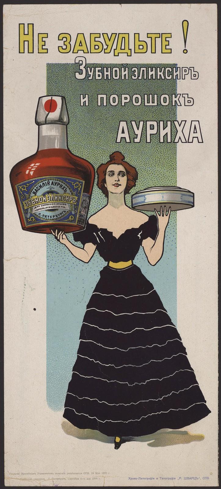 1899. Зубной эликсир и порошок Ауриха.Не забудьте!