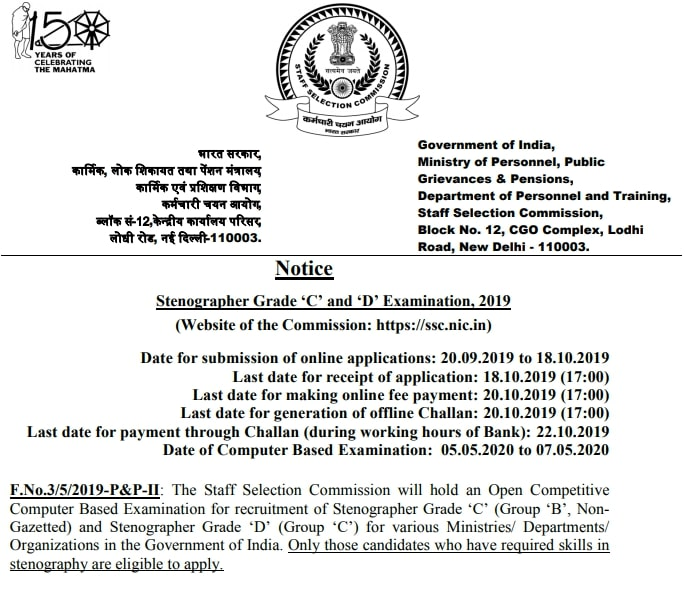 SSC Stenographer Grade C and D 2019 Notification, Online application form out, Check details here