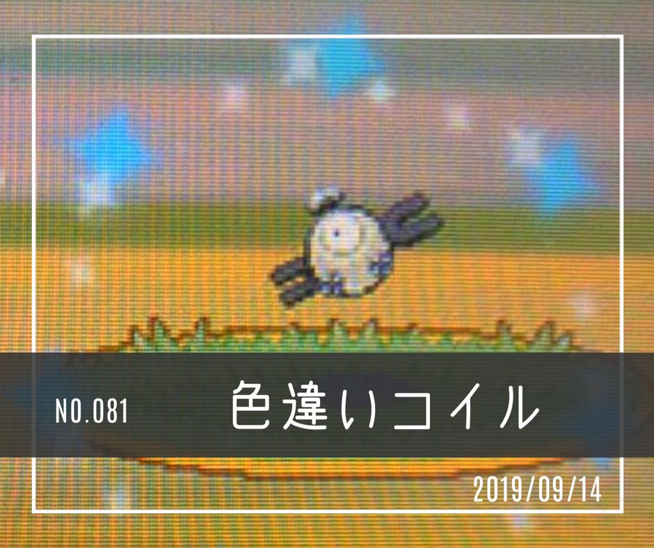 ic081(色違いコイル)
