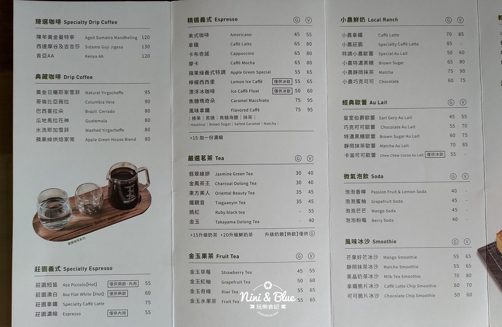 蘋果綠 Apple Green Coffee24